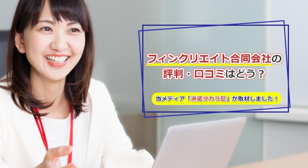 フィンクリエイト合同会社の評判・口コミ