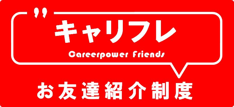 キャリフレ キャリアパワーお友達紹介キャンペーン