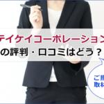 テイケイコーポレーションの評判・口コミ