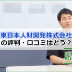 東日本人財開発株式会社の評判・口コミ